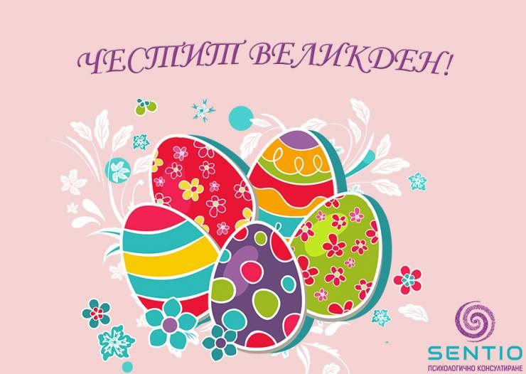 За Великден и новото начало
