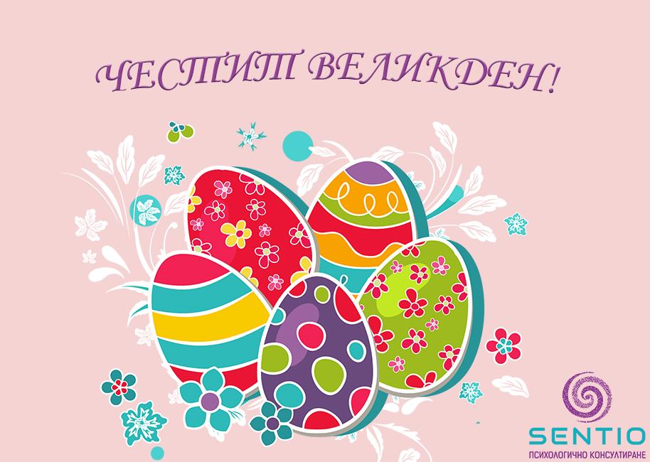 Sentio.bg_Easter